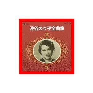 【 商品名 】 全曲集 [CD] 淡谷のり子、 高橋忠雄、 Edith Piaf、 奥野椰子夫、 M...