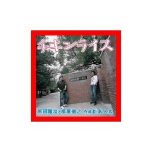 状態:【新品】  【 商品名 】 チキンライス [Single] [Maxi] [CD] 浜田雅功と...