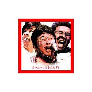 状態:【新品】  【 商品名 】 言いたいことも言えずに(DVD付) [Single] [CD+DV...