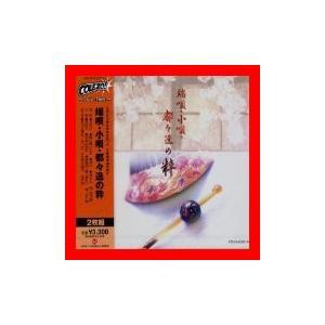 【 商品名 】 <COLEZO!TWIN>端唄・小唄・都々逸の粋 [CD] 日本の音楽・...