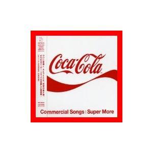 コカ・コーラCMソング集Super More [CD] CMソング、 マイク眞木、 森山良子、 しばたはつみ、 森田公一とトップギャラン、 大…