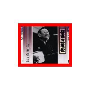 【 商品名 】 柳家三亀松 ~粋・艶 都々逸~ [CD] 柳家三亀松 状態:新品  ★当店は他の通販...