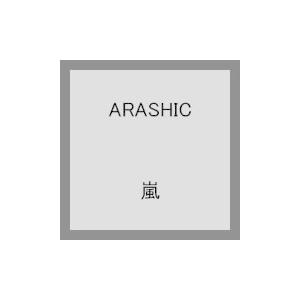 ARASHIC [CD] 嵐; Erykah; 久保田洋司; 山本成美; SPIN; MA-SAYA; 小川貴史; haーj; Axel G;…