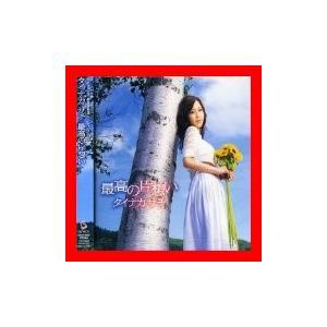 最高の片想い [CD] タイナカサチ、 藤井丈司; 小山晃平...
