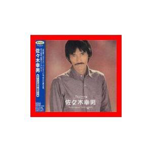 ポプコン・マイ・リコメンド 佐々木幸男 [CD] 佐々木幸男