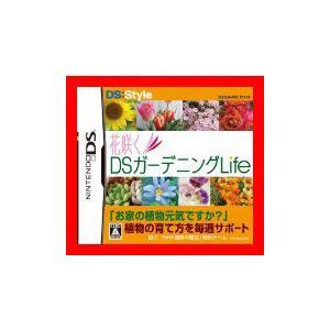 花咲くDS ガーデニングLife