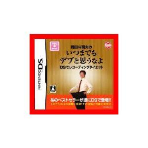 状態:【新品】  商品名: 岡田斗司夫のいつまでもデブと思うなよ DSでレコーディングダイエット  ...