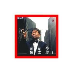 昔昔亭桃太郎 1 [CD] 昔昔亭桃太郎