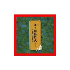 状態:【新品】  【 商品名 】 浄土宗勤行式 (節付) [CD] 総本山知恩院法務部  ★当店は他...