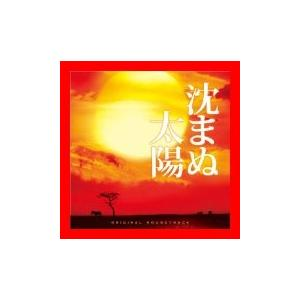 【 商品名 】 映画「沈まぬ太陽」オリジナル・サウンドトラック [CD] サントラ 状態:新品  ★...