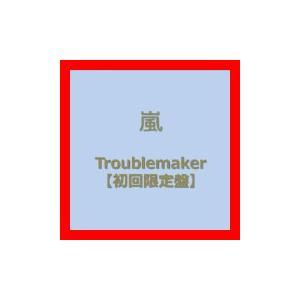 Troublemaker(初回限定盤)(DVD付) [CD+DVD] [CD] 嵐