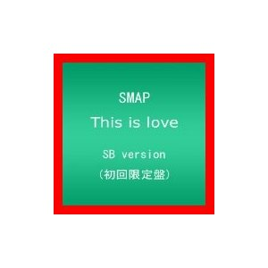 This is love(初回限定盤 SB version) [CD] SMAP、 LOVE PSYCHEDELICO、 小室哲哉、 槇原敬之…