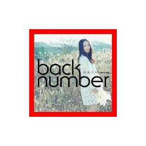 【 商品名 】 はなびら [CD] back number、 清水依与吏; soundbreaker...