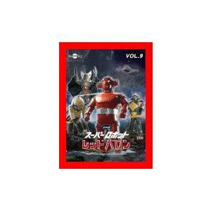 スーパーロボットレッドバロン Vol. 9 [DVD]