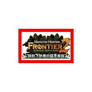 モンスターハンター フロンティア オンライン フォワード.2 プレミアムパッケージ(通常版)