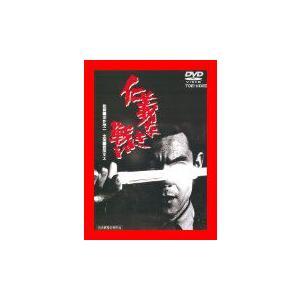仁義なき戦い [DVD]の関連商品1