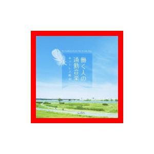 状態:【新品】  【 商品名 】 働く人の通勤音楽~ストレス緩和 [CD] 加藤敏樹  ★当店は他の...