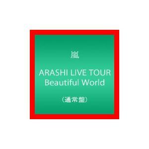ARASHI LIVE TOUR Beautiful World(通常盤)