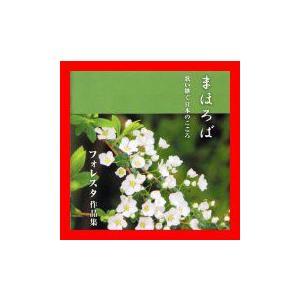 まほろば 歌い継ぐ日本のこころ フォレスタ作品集 [CD] FORESTA