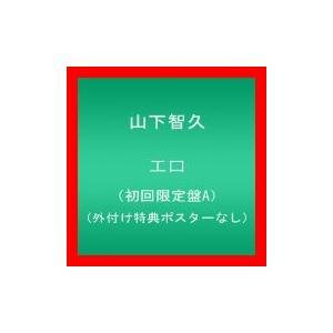 エロ(初回限定盤A)(外付け特典ポスターなし) [CD] 山下智久