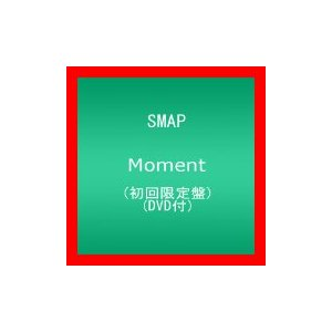 Moment(初回限定盤)(DVD付) [CD+DVD] [CD] SMAP