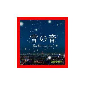 雪の音 [Single] [Maxi] [CD] GReeeeN