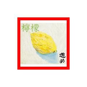 檸檬(初回生産限定盤B)(DVD付) [Single] [CD+DVD] [Limited Edition] [CD] 遊助