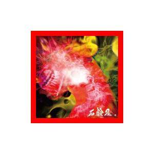 アウェイク(初回プレス分 渋谷公会堂ライブチケット優先予約シリアルナンバー封入) [Single] [Maxi] [CD] 石鹸屋