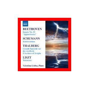 状態:【新品】  【 商品名 】 ヴァレンティナ・リシッツァ:ピアノ・リサイタル - ベートーヴェン...