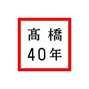 高橋40年(期間限定盤/「紅白歌合戦」秘蔵映像他特典DVD付) [CD+DVD] [Deluxe Edition] [Limited Edit…