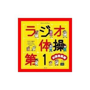 ラジオ体操第1 お国言葉編 [CD] オムニバス