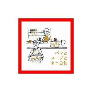 状態:【新品】  【 商品名 】 パンとスープとネコ日和 オリジナル・サウンドトラック [Sound...
