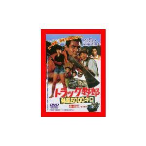 トラック野郎 熱風5000キロ [DVD]の関連商品10