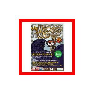 セーブエディター& コードフリーク 必勝ハンティングガイド ( 3DS/PS3/PSP 用)