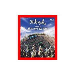 十周年記念 横浜スタジアム伝説 通常盤 [Blu-ray]
