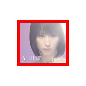AUBE(初回生産限定盤B)(DVD付) [CD+DVD] [Limited Edition] [CD] 藍井エイル