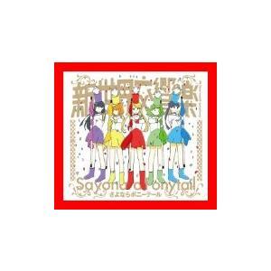 状態:【新品】  【 商品名 】 新世界交響楽 [CD] さよならポニーテール  ★当店は他の通販サ...