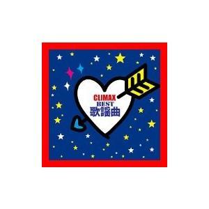 【 商品名 】 クライマックス~BEST歌謡曲~ [CD] ヴァリアス 状態:新品  ★当店は他の通...