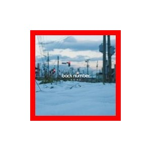 状態:【新品】  【 商品名 】 ヒロイン [CD] back number、 清水依与吏; 小林武...