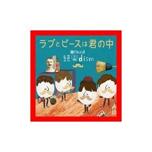 状態:【新品】  【 商品名 】 ラブとピースは君の中 [CD] Official髭男dism  ★...