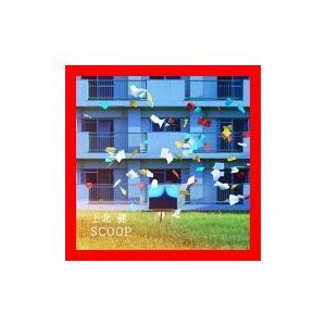 SCOOP(DVD付初回限定盤) [CD] 上北健