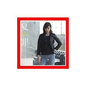 【 商品名 】 夏の罪【通常盤】(CD) [CD] 花岡なつみ; 鬼束ちひろ 状態:新品  ★当店は...