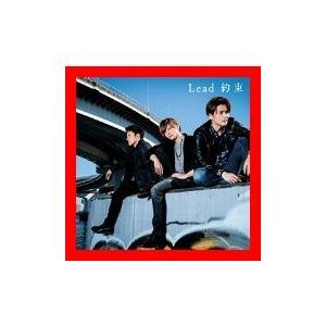 約束(初回限定盤A)(DVD付) [CD] Lead