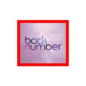シャンデリア(初回限定盤A) [CD] back number
