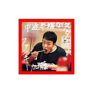 中途半端なスター(初回生産限定盤)(DVD付) [CD] ファンキー加藤