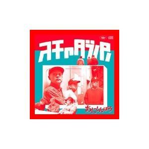 【初回限定盤】あにしんぼう [CD] スチャダラパー