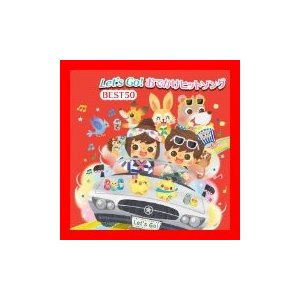 Let's Go! おでかけヒットソング BEST50 [CD] オムニバス