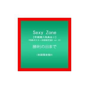 【早期購入特典あり】勝利の日まで(初回限定盤A)(DVD付)(特典ポスター(B3サイズ)初回限定盤A ver.付) [CD] Sexy Zon…