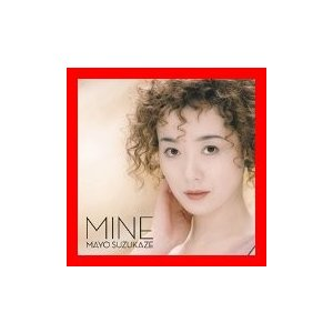 MINE[20th Anniversary Deluxe Edition](初回限定盤)(DVD付) [CD] 涼風真世、 森雪之丞; 見岳章