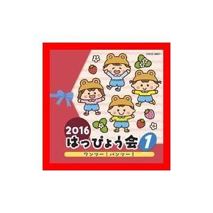 【 商品名 】 2016 はっぴょう会 (1) ワンツー! パンツー! [CD] V.A. 状態:新...